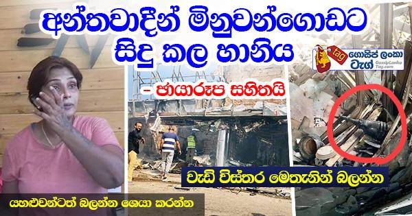 Minuwangoda Incident and Minuwangoda Attack