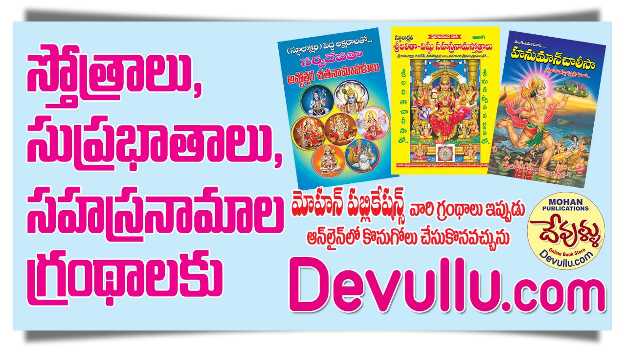 Stotralu, Suprabhathalu, Sahasranamalu, Stotralu in Telugu, Suprabhathalu in Telugu, Sahasranamalu in Telugu, MohanPublications, BhaktiBooks, BhaktiPustakalu, Devullu