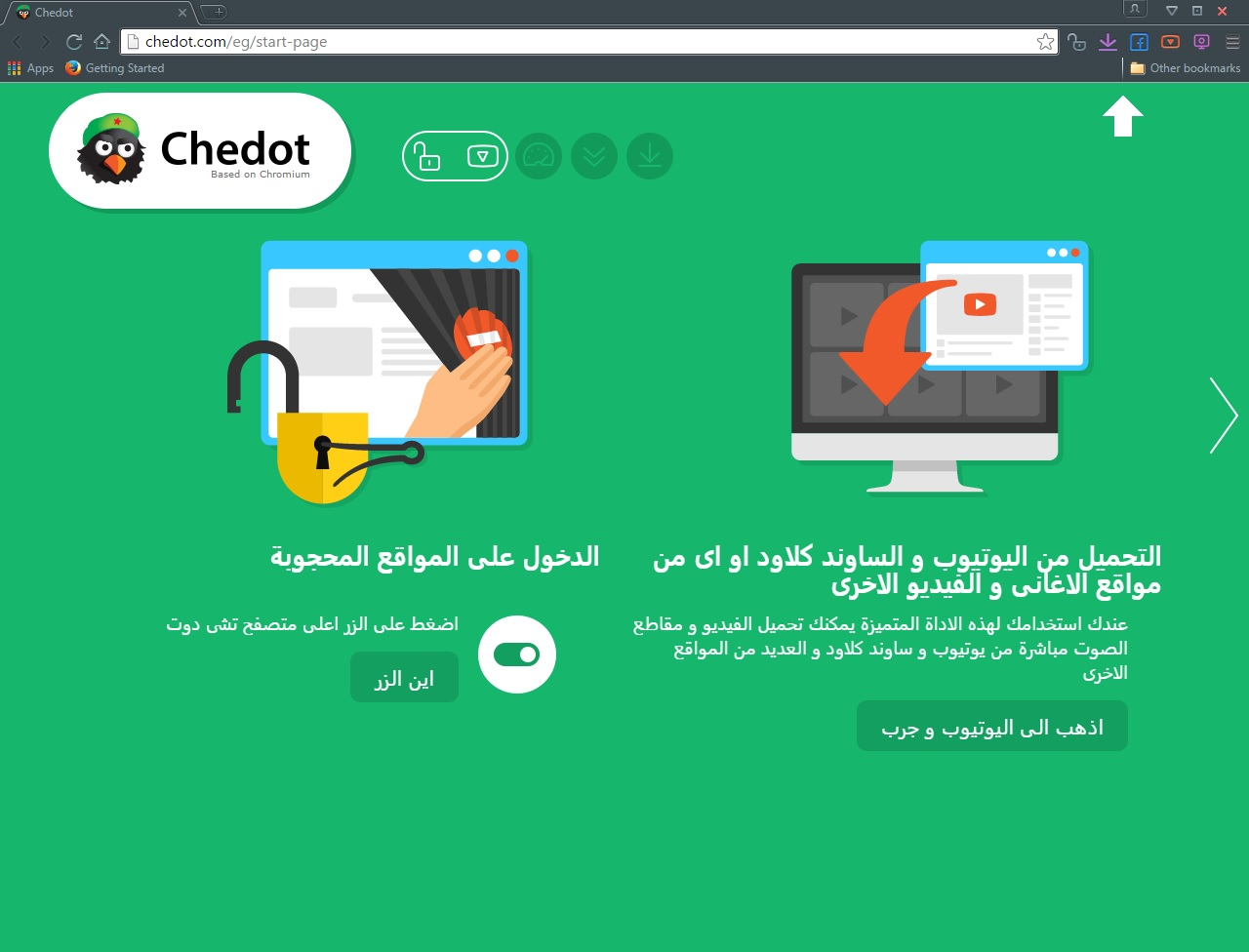chedot browser 2017