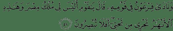 Surat Az-Zukhruf Ayat 51