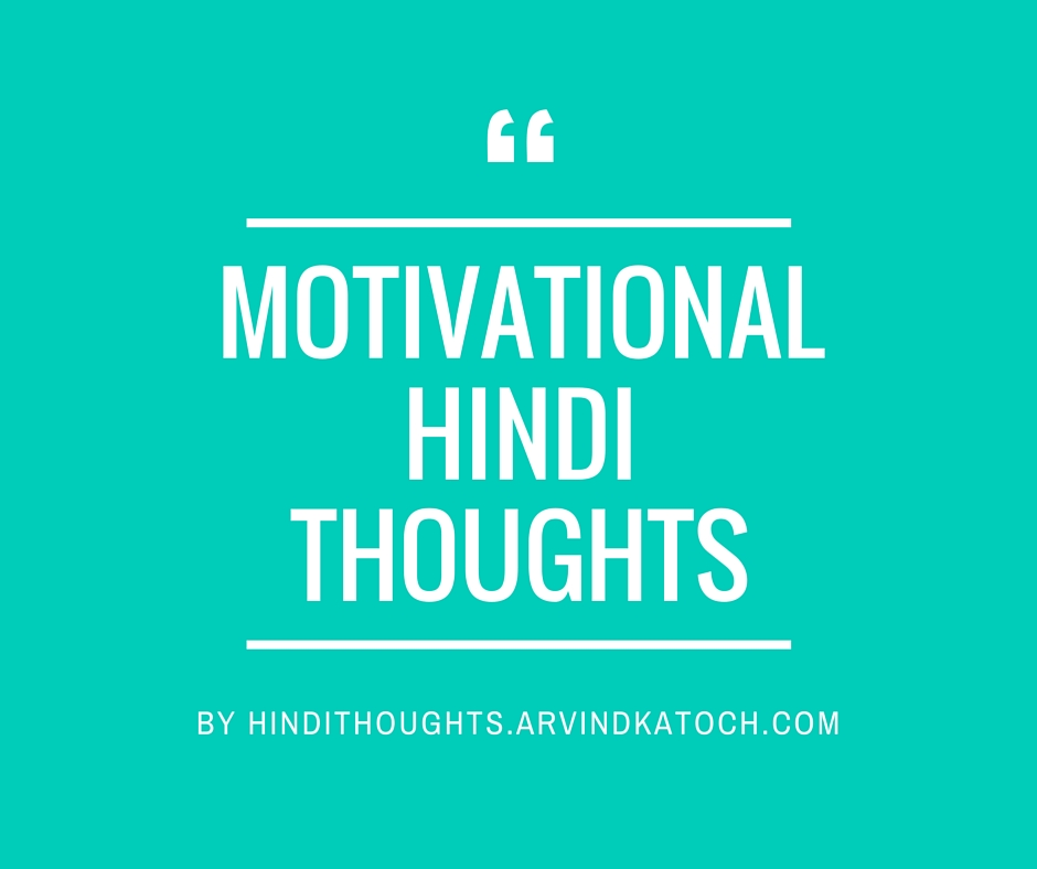 Motivational Hindi Thoughts Suvichar प र रक ह द व च र Hindi Thoughts Suvichar