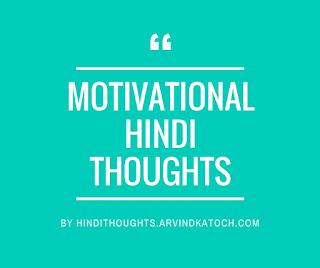 Suvichar, Motivationa, Motivational, Hindi Thoughts