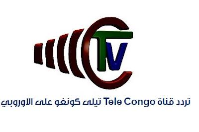 تردد قناة Tele congo الجديد على الهوت بيرد القناة المفتوحة الناقلة لمباراة منخب مصر مجانا على الاوروبى
