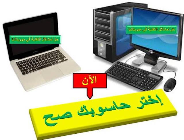 إليك كيفية اختيار حاسوبك المناسب عند الشراء !
