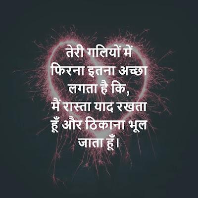 fb love status in hindi