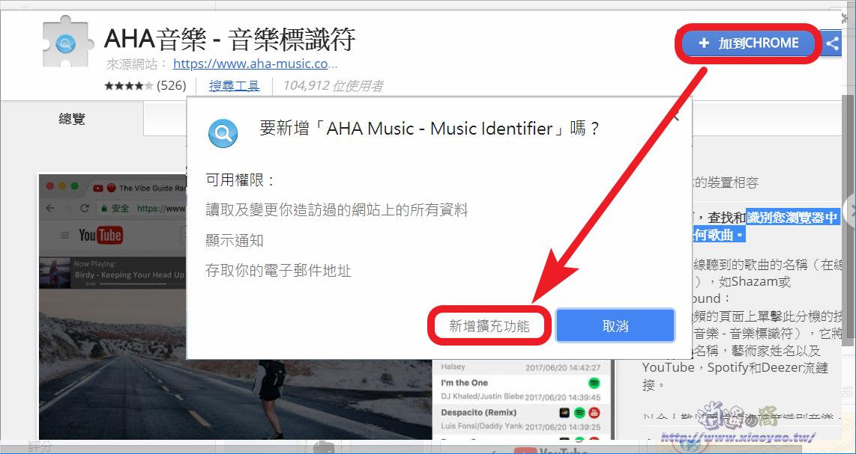 AHA Music 網頁音樂辨識器