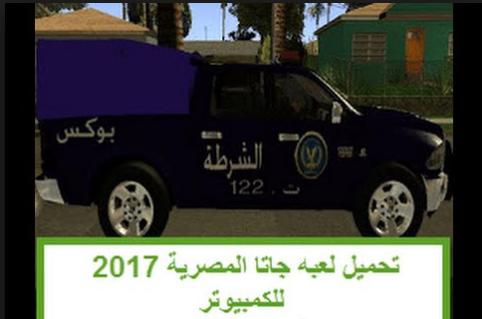 تحميل لعبة جاتا المصرية  2017 - Download Gata Egypt