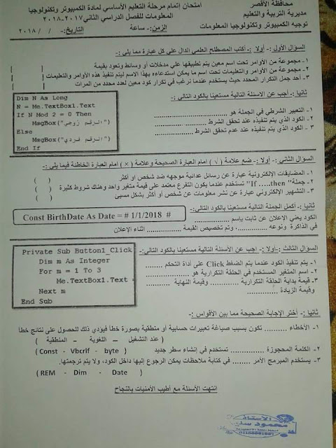 امتحان الحاسب الالى للصف الثالث الاعدادى ترم ثاني 2018 محافظة الأقصر