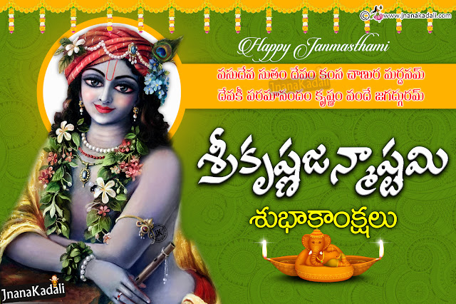 trending best krishnasthami wallpapers, 2017 sri krishna janmasthami images quotes, online krishnaasthami wallpapers
