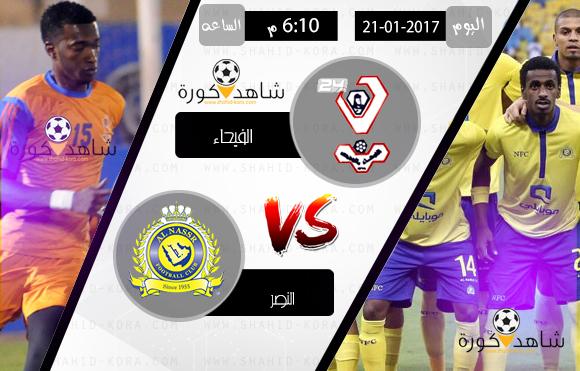 نتيجة مباراة النصر والفيحاء اليوم بتاريخ 21-01-2017 كأس خادم الحرمين الشريفين