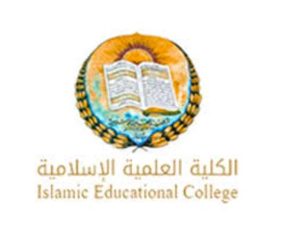 وظائف شاغرة لدى مدارس الكلية العلمية الاسلامية | واحة الوظائف