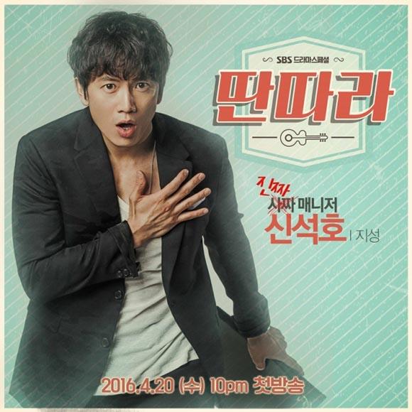 Sinopsis Entertainer Korean Drama