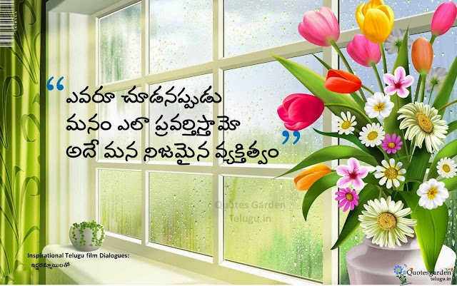 Best Telugu Quotations - Inspirational Telugu Quotes - Best film punch Dialogues inspirational dialougues