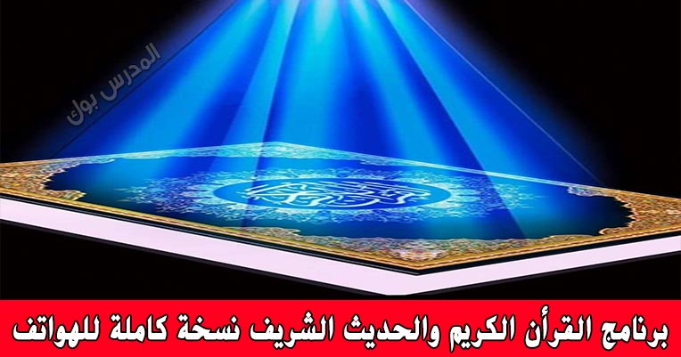برنامج القرأن الكريم والحديث الشريف للأندرويد