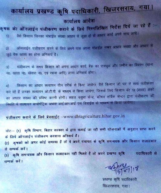 Letter for Farmer Registration