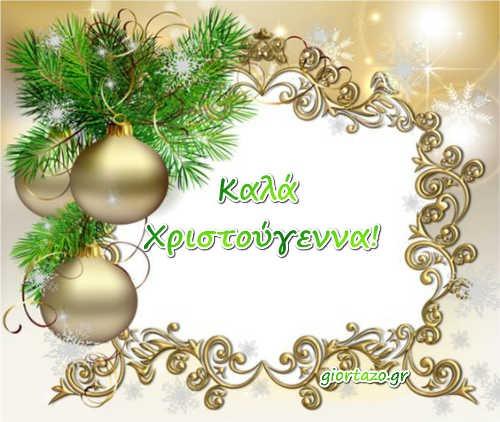 🎄🎄🎄 Καλά Χριστούγεννα giortazo