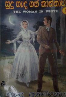 sudu handagath kanthawa, The women in white