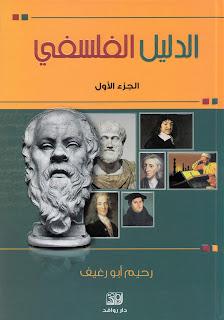 حمل كتاب الدليل الفلسفي الشامل ـ رحيم أبو رغيف الموسوي ( 3 أجزاء )