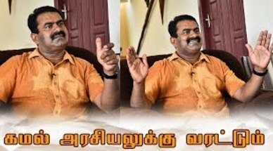 Seeman Exclusive Interview | TubeTamil