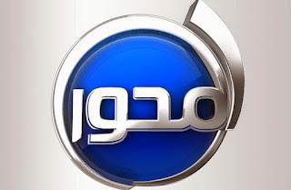 """خريطة و مواعيد مسلسلات رمضان 2017 على قناة """"المحور"""" Mehwar TV Channel"""