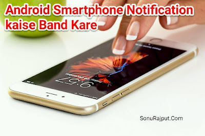 Android Mobile Ke Notification Kaise Band Kare