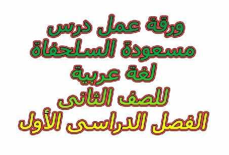 ورقة عمل درس مسعودة السلحفاة لغة عربية للصف الثانى الفصل الدراسى الأول - مناهج الامارات