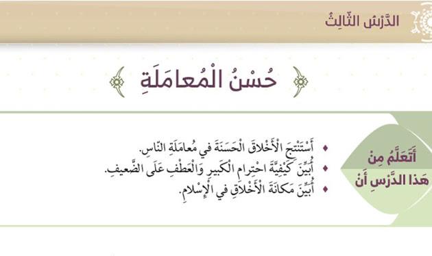 حل كتاب التربية الاسلامية للصف الاول الثانوى pdf