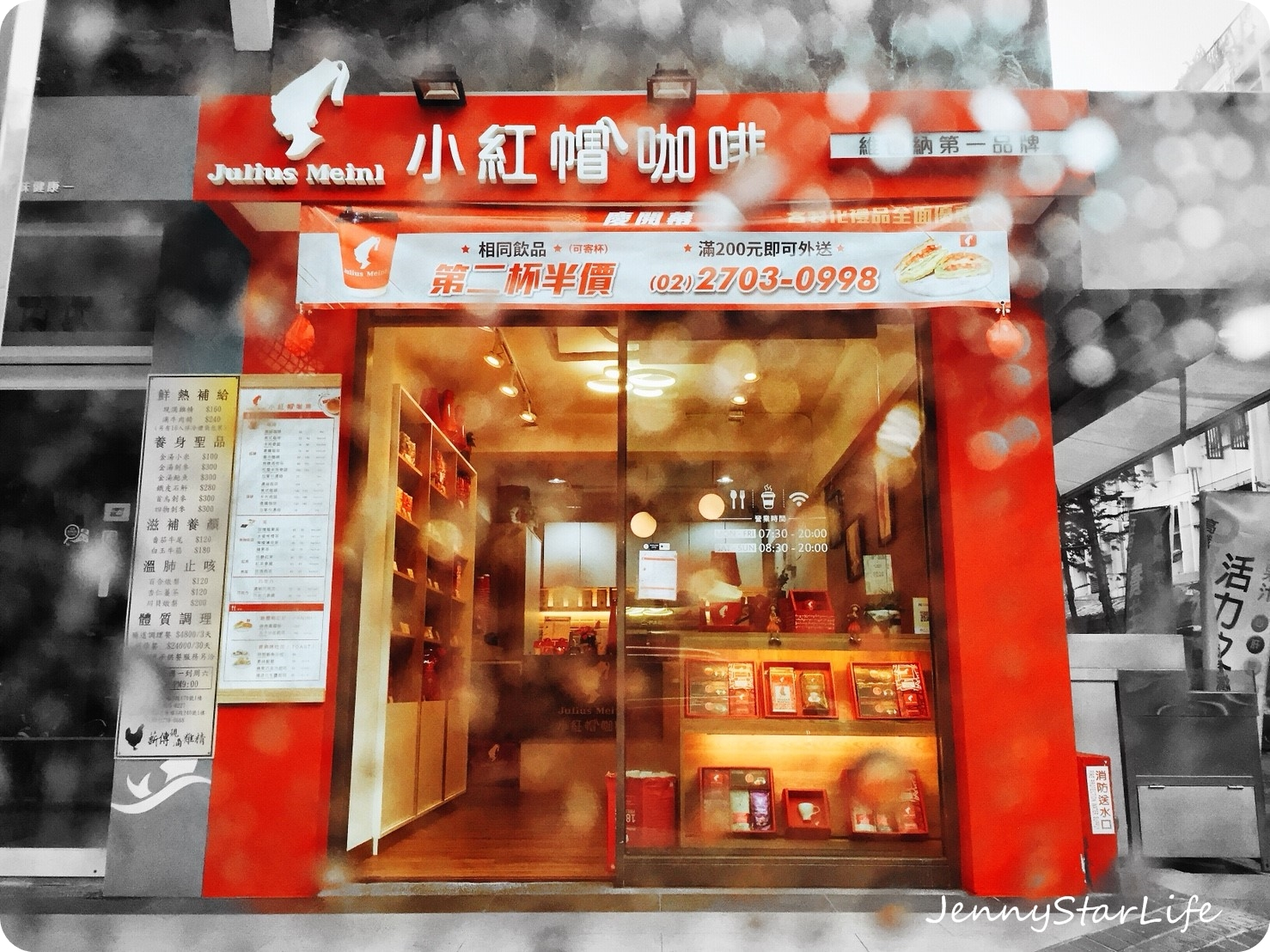 Jenny Star ♥ let's fall in love. 思緒太空 : 【食記】臺北大安區小紅帽咖啡 推薦 Julius Meinl 奧地利咖啡專賣 咖啡 ...