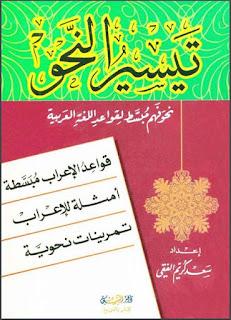 تحميل كتاب تيسير النحو: نحو فهم مبسط لقواعد اللغة العربية - سعد كريم الفقي