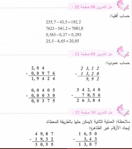 تمارين وحدة 9-10-11–12–13–14–15 رياضيات