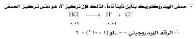 مثال للرقم الهيدروجيني PH يتبع تلخيص الوحدة الثامنة الاتزان الايوني