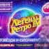 8.12.2018 Festival Autoradio Moscú