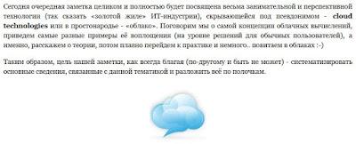 https://sonikelf.ru/oblachnye-texnologii-dlya-zemnyx-polzovatelej/