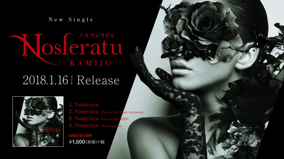Kamijo Nosferatu single