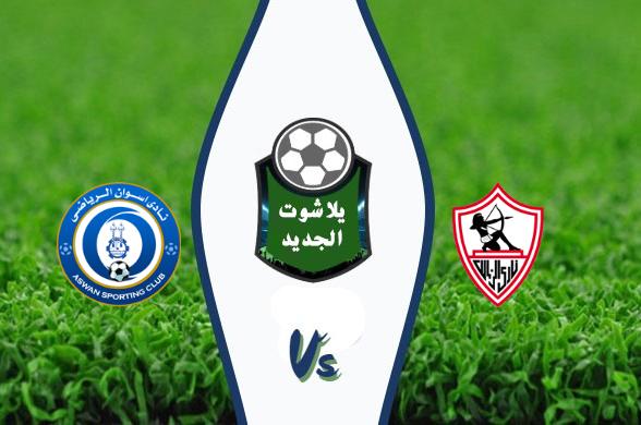 نتيجة مباراة الزمالك وأسوان اليوم بتاريخ 01/02/2020 بالدوري المصري