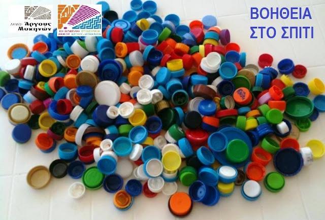 Το πρόγραμμα Βοήθεια στο Σπίτι του Δήμου Άργους Μυκηνών συγκεντρώνει πλαστικά καπάκια