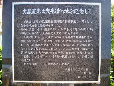 大黒屋光太夫船出の地を記念しての石碑