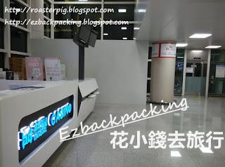 濟州機場wifi蛋