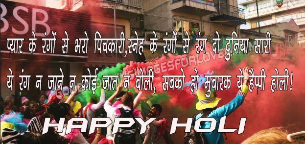 holi shayari bhojpuri - Best Shayari images of holi 50+