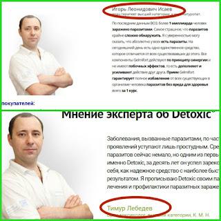 Детоксик