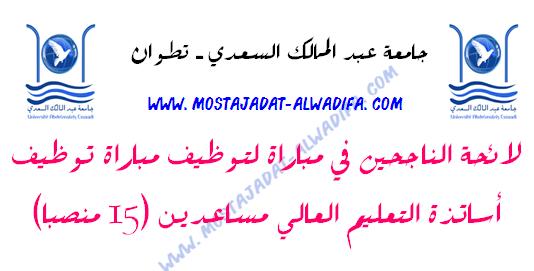 جامعة عبد المالك السعدي - تطوان لائحة الناجحين في مباراة لتوظيف مباراة توظيف أساتذة التعليم العالي مساعدين (15 منصبا)