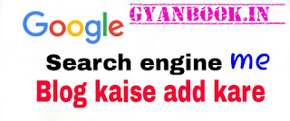 google search engine me blog ko kaise add kare