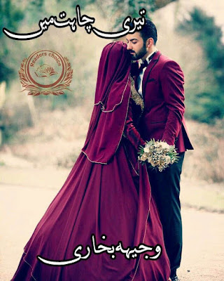 Teri chahat main by Wajeeha Bukhari Complete