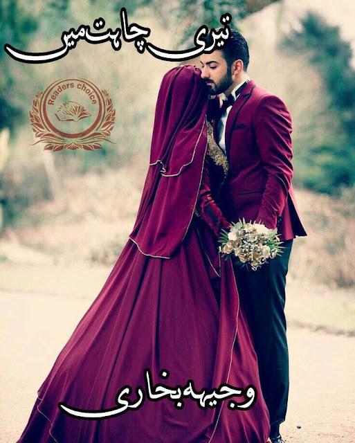Free online reading Teri chahat main by Wajeeha Bukhari Complete