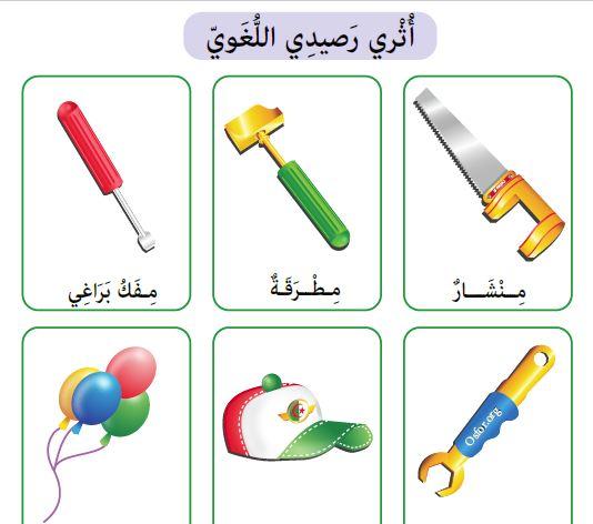 أثري رصيدي اللغوي : المجموعة التاسعة www.osfor.org