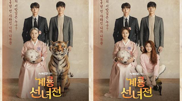 tvN新月火劇《雞龍仙女傳》公開戲劇海報 11月接檔《百日的郎君》後播出