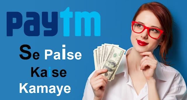 Paytm से Free में Unlimited पैसे कैसे कमाये 2018 - Free Recharge कैसे करे