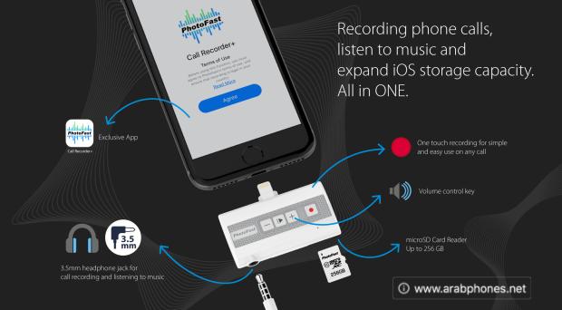 طريقة تسجيل المكالمات على ايفون iPhone بدون انترنت