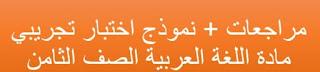 مراجعات و نموذج اختبار تجريبي مادة اللغة العربية الصف الثامن 2016-2017م
