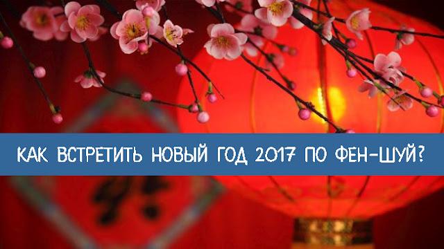 Как встретить Новый год 2017 по Фен шуй? Фото энергия энергетика Эзотерика фен шуй успехи счастье праздник Новый Год любовь Исцеление Исполнение желаний